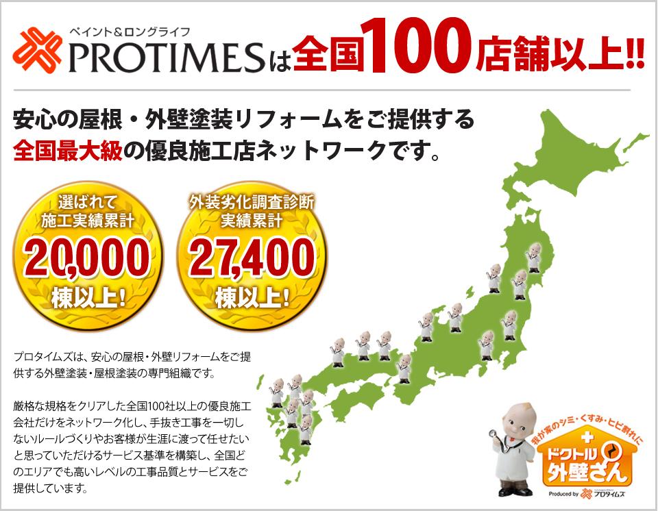 PROTIMESは全国100店舗以上!!