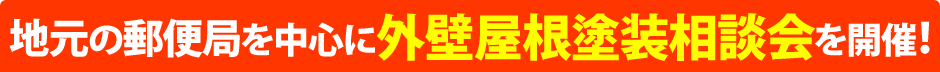 地元の郵便局を中心に外壁屋根塗装相談会を開催!