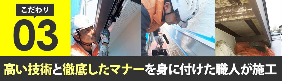 高い技術と徹底したマナーを身に付けた職人が施工