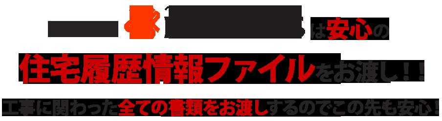 PROTIMESは安心の住宅履歴情報ファイルをお渡し!!